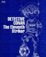 劇場版 名探偵コナン 11人目のストライカー スペシャル・エディション(初回限定版)(Blu-ray Disc)((特典DVD1枚、スリーブケース、付箋、ポストカード1枚付))(BLU-RAY DISC)(DVD)