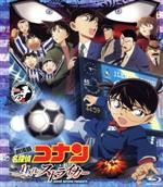 劇場版 名探偵コナン 11人目のストライカー スタンダード・エディション(Blu-ray Disc)(BLU-RAY DISC)(DVD)