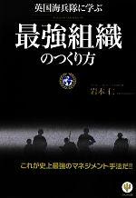 英国海兵隊に学ぶ最強組織のつくり方(単行本)