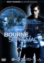 ボーン・スプレマシー(通常)(DVD)