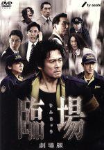 臨場 劇場版(通常)(DVD)