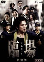 臨場 劇場版 特別版(通常)(DVD)