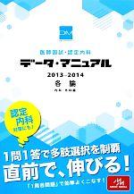 医師国試・認定内科データ・マニュアル 各論 内科・外科編(2013‐2014)(単行本)
