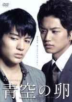 青空の卵 DVD-BOX(通常)(DVD)