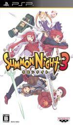 サモンナイト3(ゲーム)