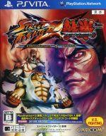 STREET FIGHTER X 鉄拳(ゲーム)