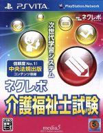 ネクレボ 介護福祉士試験(ゲーム)