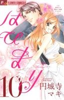 はぴまり~Happy Marriage!?~(10)(フラワーCアルファ プチコミ)(少女コミック)