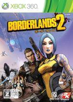 ボーダーランズ2(ゲーム)