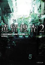 遺留捜査(竹書房文庫)(2)(文庫)