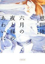 六月の夜と昼のあわいに(朝日文庫)(文庫)