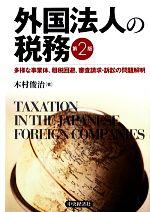 外国法人の税務 多様な事業体、租税回避、審査請求・訴訟の問題解明(単行本)