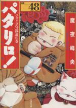パタリロ!選集(文庫版)(48)(白泉社文庫)(大人コミック)