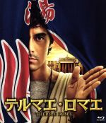 テルマエ・ロマエ(Blu-ray Disc)(BLU-RAY DISC)(DVD)