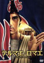 テルマエ・ロマエ(通常)(DVD)
