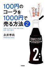 100円のコーラを1000円で売る方法 ビジネス戦略がわかる10の物語(2)(単行本)