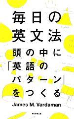 毎日の英文法 頭の中に「英語のパターン」をつくる(単行本)