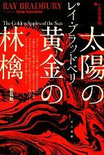 太陽の黄金の林檎 新装版ハヤカワ文庫SF