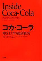 コカ・コーラ 叩き上げの復活経営(単行本)
