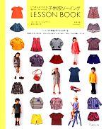 いちばんよくわかるパターンレーベルの子供服ソーイングLESSON BOOK(大型型紙付)(単行本)