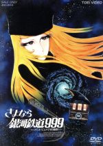 さよなら銀河鉄道999-アンドロメダ終着駅-(通常)(DVD)