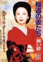 極道の妻たち 赫い絆(通常)(DVD)
