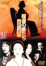 極道の妻たち 危険な賭け(通常)(DVD)