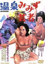 温泉みみず芸者(通常)(DVD)