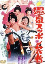 温泉スッポン芸者(通常)(DVD)