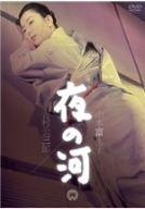 夜の河(通常)(DVD)