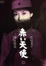 赤い天使(通常)(DVD)
