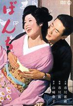 ぼんち(通常)(DVD)