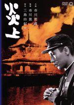 炎上(通常)(DVD)