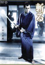 斬る(通常)(DVD)