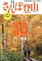 さんぽ登山(NEKO MOOK)(単行本)