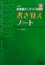 英単語ターゲット1400 4訂版 書き覚えノート(単行本)