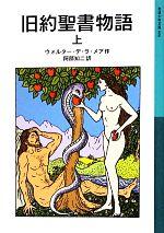 旧約聖書物語(岩波少年文庫606)(上)(児童書)