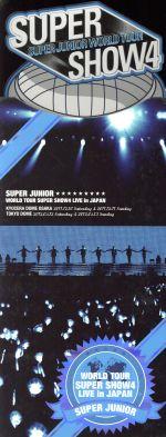 SUPER JUNIOR WORLD TOUR SUPER SHOW4 LIVE in JAPAN(初回限定版)((特典DVD1枚付))(通常)(DVD)