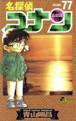 名探偵コナン(77)(サンデーC)(少年コミック)