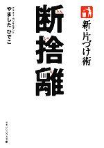 新・片づけ術 断捨離(マガジンハウス文庫)(文庫)