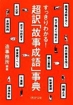 超訳「故事成語」事典 すっきりわかる!(PHP文庫)(文庫)
