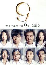 警視庁捜査一課9係 2012 DVD-BOX(通常)(DVD)