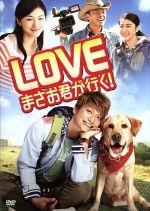 LOVE まさお君が行く!(通常)(DVD)