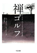 禅ゴルフ メンタル・ゲームをマスターする法(ちくま文庫)(文庫)