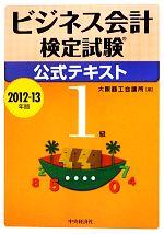 ビジネス会計検定試験公式テキスト1級(2012‐13年版)(単行本)