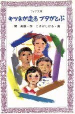 キツネが走るブタがとぶ(フォア文庫)(児童書)