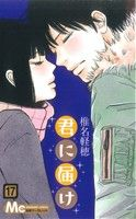 君に届け(17)(マーガレットC)(少女コミック)