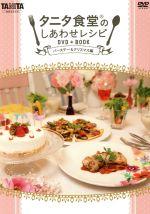 タニタ食堂のしあわせレシピ DVD+BOOK~バースデー&クリスマス編~(通常)(DVD)