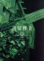 遺留捜査2 DVD-BOX(通常)(DVD)