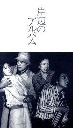 岸辺のアルバム DVD-BOX(通常)(DVD)
